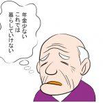 「年金少ない」と嘆いている高齢者たちのそうなった要因を考える