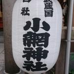 小網神社(人形町)