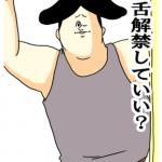 山崎元氏の生命保険の話は残念なものばかり