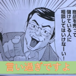 FP資格者で金融商品を販売することを批判する山崎元氏って何様?