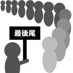 隣百姓は日本人の行動特性