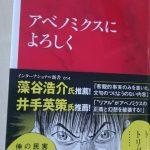 書籍『アベノミクスによろしく』